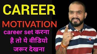 CAREER MOTIVATION ! अब तक का सबसे क्रांतिकारी motivational video by SAURAV SHUKLA