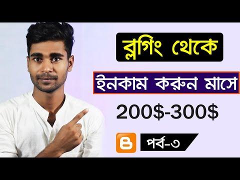 #3 Create FREE BLOG & Earn Money From Online | Blogger Bangla Tutorial 2019 | Part-3