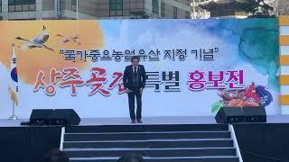 서울광장에서 상주곶감 판촉