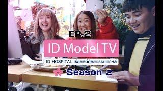ID MODEL TV SS 2 เรียลลิตี้ศัลยกรรมเกาหลี ซีซั่น 2 EP.2 เที่ยวโซล