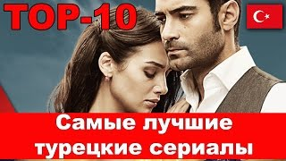 Смотреть видео 10 лучших турецких сериалов