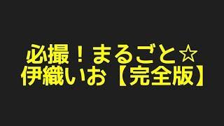 必撮!まるごと☆伊織いお【完全版】】無料サンプル動画の視聴はこちら→h...