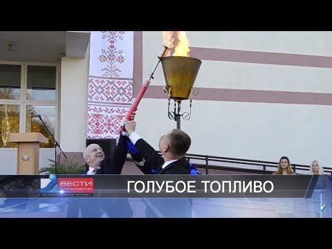 Вести Барановичи 18 октября 2018.