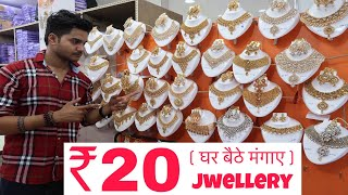 CHEAPEST JWELLERY MARKET IN SADAR BAZAR | BRIDAL JWELLERY COLLECTION ARTIFICIAL NEW BOMBAY JWELLERY