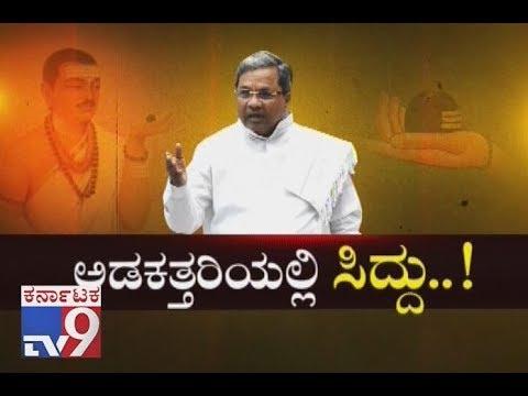 `Adakathariyalli Siddu`: Did Lingayat Demand For Religion Status Become Pre-Election Issue?