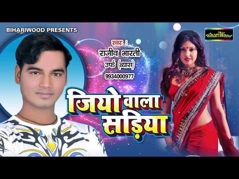 जिओ-वाला-साड़िया---jio-vaala-sariya---rajeev-bharti---bhojpuri-new-songs-2018