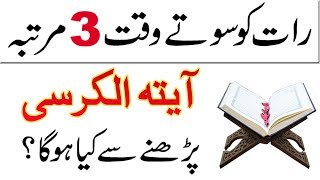 Ayatul kursi ka Powerful Wazifa | Ayatul Kursi ki Fazilat | Ayatul Kursi 3 Times Parny ke Faiyde