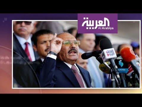 فيديو: قناة العربية «لهذا السبب لم يمد التحالف يد العون لصالح في مأزقه مع الحوثي»