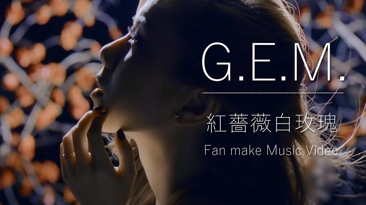 G.E.M.【紅薔薇白玫瑰】(EYES, NOSE, LIPS Cover) Fan make MV [HD] 鄧紫棋