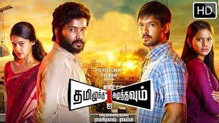 Tamil Cinema Tamil uku En Ondrai Aluthavum | Tamil movie 2015 new release | Full Length video