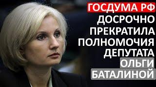 Госдума РФ досрочно прекратила полномочия депутата Ольги Баталиной!