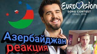 ИЗ ГОДА В ГОД? Реакция на участника Евровидения 2019 от Азербайджана! Chingiz - Truth
