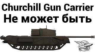 Churchill Gun Carrier - Не може бути