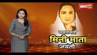 Chhattisgarh News: पुरखा के सुरता | ममतामयी Mini Mata Jayanti