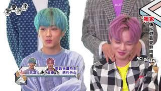 【NCT DREAM獨家❤】超萌中文傳話大公開 弟弟自創中文全場笑到「併軌」   我愛偶像 Idols of Asia