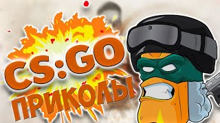 CS:GO - СМЕШНЫЕ МОМЕНТЫ #54 (Marmok, Landstop, L1k3R, Hardy) Приколы КСГО