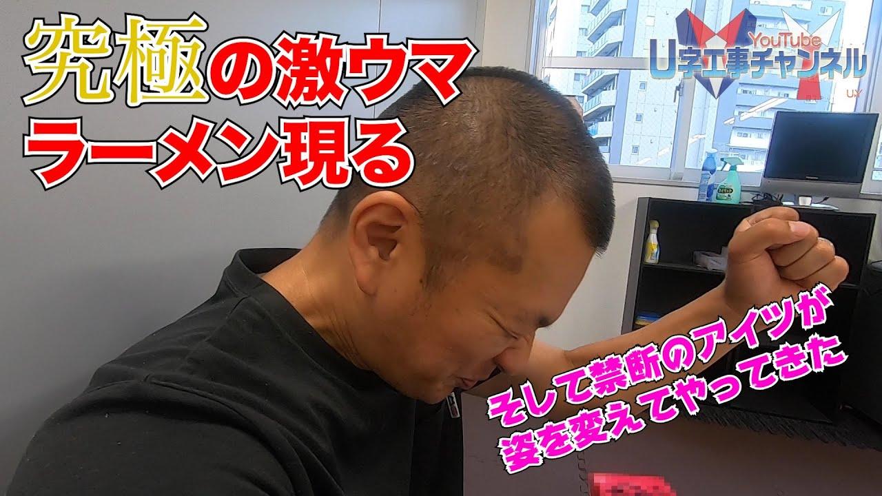 全国カップラーメンU字工事グランプリ第五弾