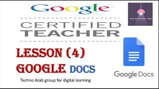 (Google DOCS)  نقدم لكم الدرس الرابع من الطريق لشهادة المعلم المعتمد من جوجل
