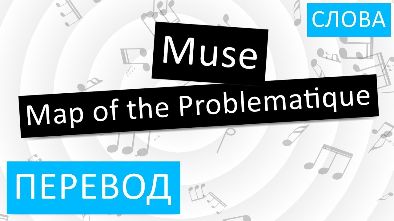 Muse  Map of the Problematique