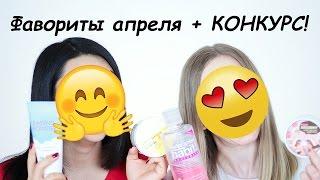 Фавориты апреля: Missha, Etude House, Secret Key, Holika Holika + КОНКУРС (закрыт)