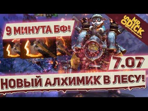 видео: НОВЫЙ ЛЕСНОЙ АЛХИМИК. БФ НА 9 МИНУТЕ! 7.07 | alchemist dota 2
