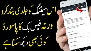 How To Remove Saved Password on Android Mobile || Secure Your Facebook Password