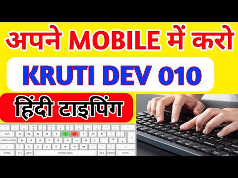 Dekhiye Ab Aapne Mobile Me  Kruti Dev Hindi Typing Kese Kre! Kruti Dev 010 Hindi Typing Phone Me |