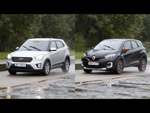Hyundai Creta и Renault Kaptur кто быстрее, а кто мягче