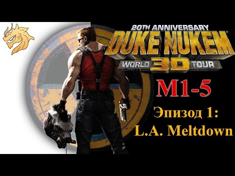 Прохождение Duke nukem Forever! Part 1.
