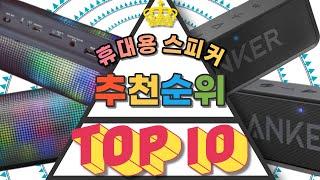 10만원이하 휴대용 가성비 좋은 블루투스 스피커 TOP…