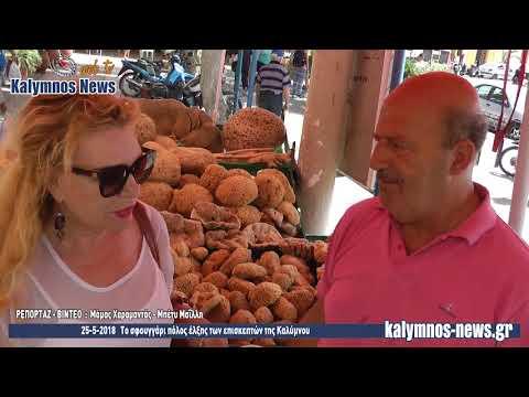 25-5-2018 Το σφουγγάρι πόλος έλξης των επισκεπτών της Καλύμνου