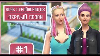 The Sims 4.Клуб Стройнеющих #1.