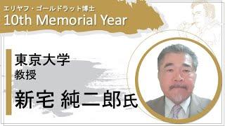 東京大学 新宅 純二郎 教授