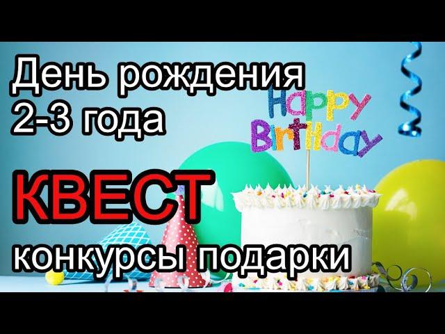 Квест, конкурсы для детей на день рождения 2-3 года. Идеи подарков, игр для детей.