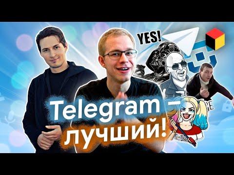 Почему Telegram лучший мессенджер всех времён и народов?