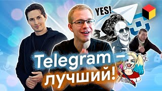 Why is Telegram the best messenger of all time?