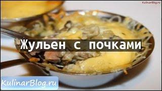 Рецепт Жульен с почками