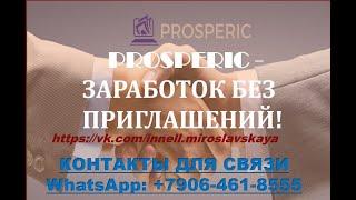 Prosperic | ЗАРАБОТОК БЕЗ ПРИГЛАШЕНИЙ...