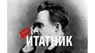 Цитаты: Фридрих Ницше - Свободен или Раб? (Цитаты великих людей)