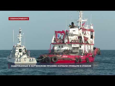 Если Украина угробила суда по пути из Крыма в Очаков, это проблема Украины - ФСБ