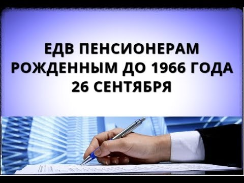 ЕДВ пенсионерам рождённым до 1966 года! 26 сентября