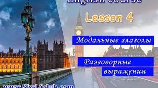 Модальные глаголы в английском языке. Английский для начинающих