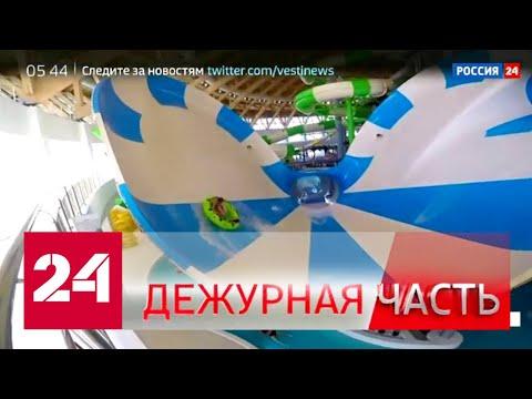 """Вести. """"Дежурная часть"""" от 22 января 2020 года (05:30) - Россия 24"""