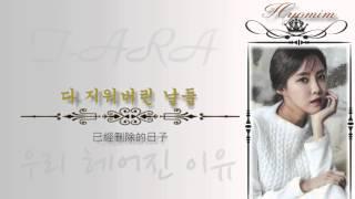 【韓繁中字】T-ara-우리 헤어진 이유(我們分手的理由)