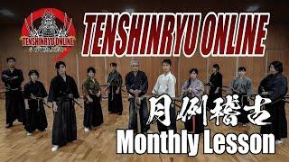 Tenshinryu online monthly July 天心流オンライン月例稽古会 今月の天心流オンライン月例稽古です。 7月29日(木)18:00~19:00 (時間は変動します) 後半は天心流 ...