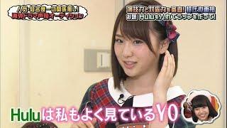 3日深夜放送の「AKBINGO!」(日本テレビ系)で、Huluで1...