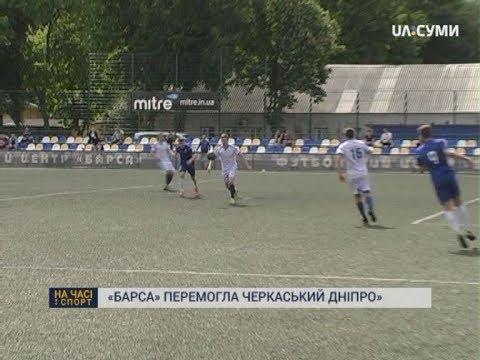 UA:СУМИ: «Барса» перемогла «Черкаський Дніпро»