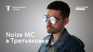 Noize MC в Третьяковке