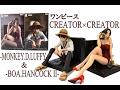 ワンピース CREATOR×CREATOR ルフィ&ハンコックⅡ レビュー