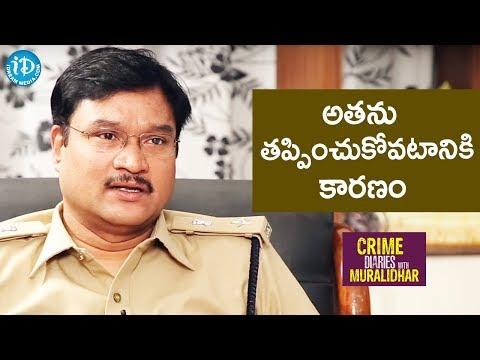 శాఖమూరి అప్పారావు తప్పించుకోవటానికి కారణం చెప్పిన AV రంగనాథ్ || Crime Diaries With Muralidhar